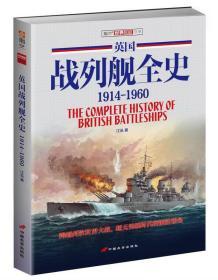 英国战列舰全史 1914-1960