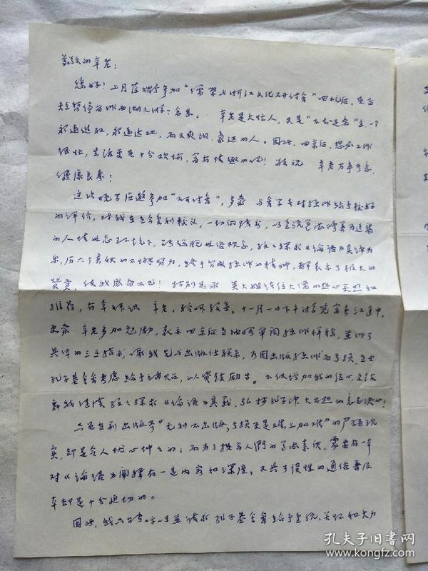 《论语体认》的作者 姚式川致信孔子基金会会长辛冠洁