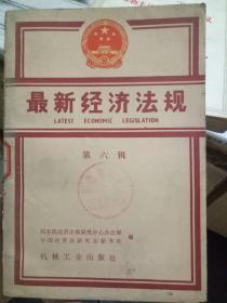 《最新经济法规 第六辑 1986.7-12》