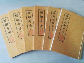 经验奇方 清倪瑶璋撰.清乾隆54年刊本 中医医学类书(复印本)