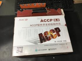 北大青鸟ACCP8.0 软件开发初级程序员 (共6册全) 第一学年第一学期