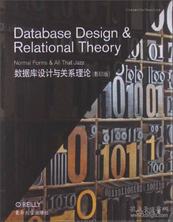 数据库设计与关系理论 专著 Database design and relational theory C.J. Date[著] eng shu j