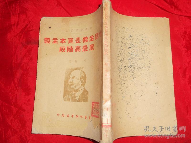 帝国主义是资本主义底最高阶段 (1949.1冀鲁豫初版)