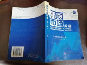 期货市场教程 第三版