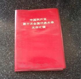 中国共产党第十次全国代表大会文件汇编【前面十五张图片】