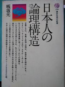 日本人の伦理构造