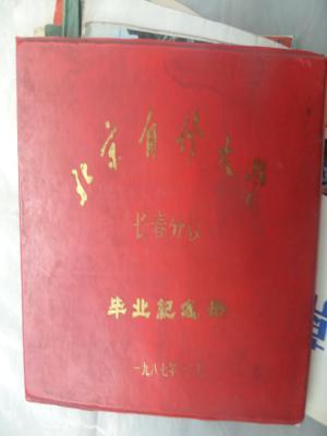北京自修大学长春分校毕业纪念册(工业经济管