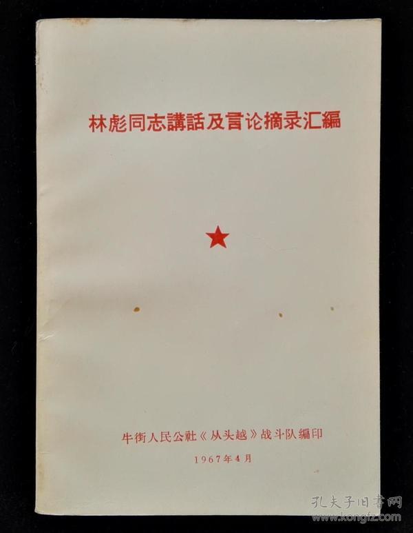 林彪同志讲话及言论摘录汇编(95品)