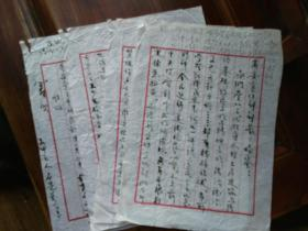 石先芬举报信(关于湖北阳新县有黄色电影和赌博游戏机毒害青少年事),三页全,包快递。
