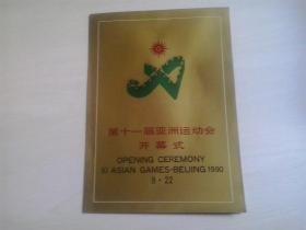 第十一届亚洲运动会开幕式【节目单】