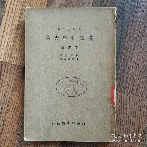 汉译科学大纲 第四册