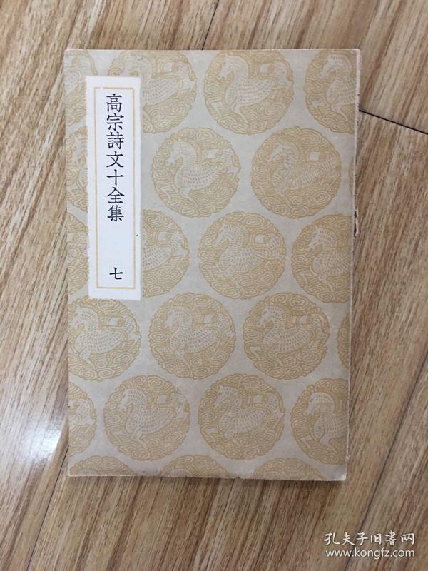 民国丛书集成初编:《高宗诗文十全集》册7