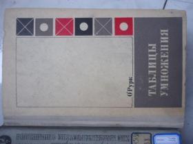 外文原版硬精装-乘法表