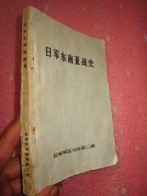 日军东南亚战史   有水印  品相看图