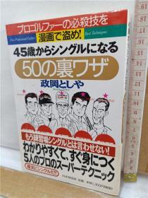ブロゴルフアーの必杀技を漫画で盗め45歳からシングルニなる50の裹ワザ     32开高尔夫类体育类用书