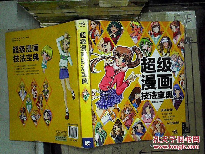 【图】超级漫画宝典画者_中国青年出版社漫技法嗜血3图片