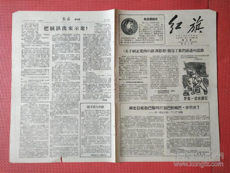 文革小报:红旗   第五期
