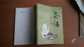 茶话(私藏印章)