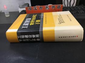 工程建设常用专业词汇手册(含光盘)