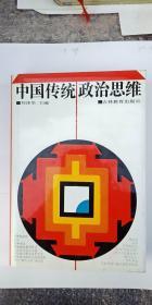 中国传统政治思维