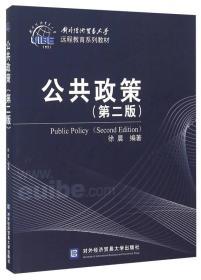 公共政策(第2版)