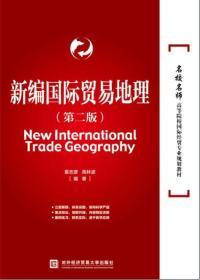 新编国际贸易地理(第二版)
