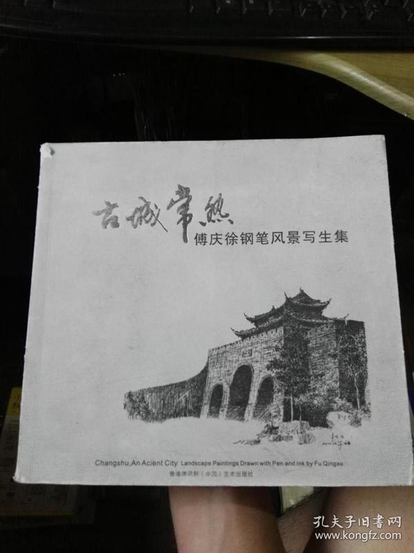 古城常熟 傅庆徐钢笔风景写生集(品相看图)