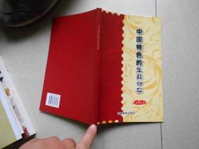 中国特色的集邮初探(作者签赠本)
