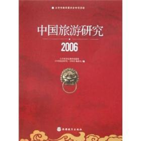 中国旅游研究(2006)