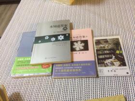 3本合售  : 《水知道答案》 (1、2、3册)【2、3册未拆封,第1册已拆封】
