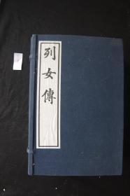 最低价 仇英绘《列女传》 1991年中国书店用乾隆刻本印制 大量版画 白纸大开一函八厚册全