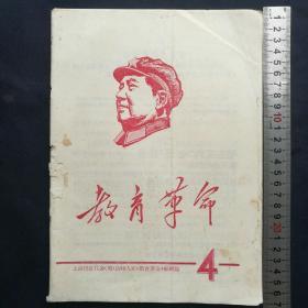 上海红代会新师大师《教育革命》    1967年第4期   封面毛头像    [柜9-1]
