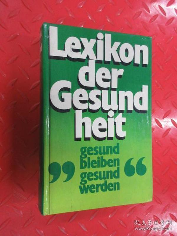 LEXIKON   DER  GESUNDHEIT   硬精装
