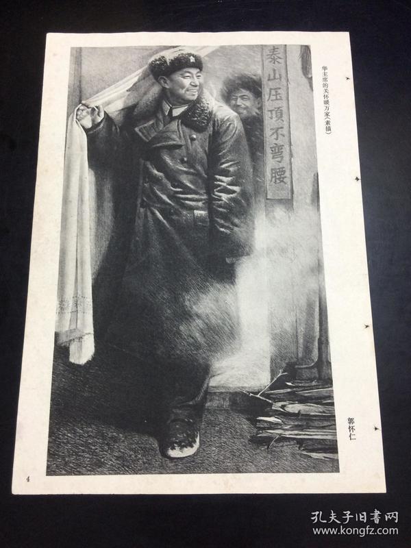 宣传画,正面《华主席的关怀暖万家》(素描),背面《毛主席和周总理、朱德委员长在一起》(雕像)