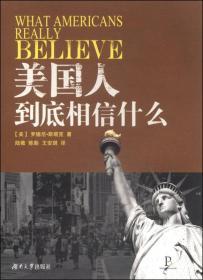 美国人到底相信什么