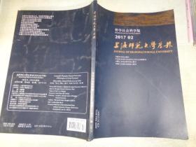上海师范大学学报 哲学社会科学版 2017.2