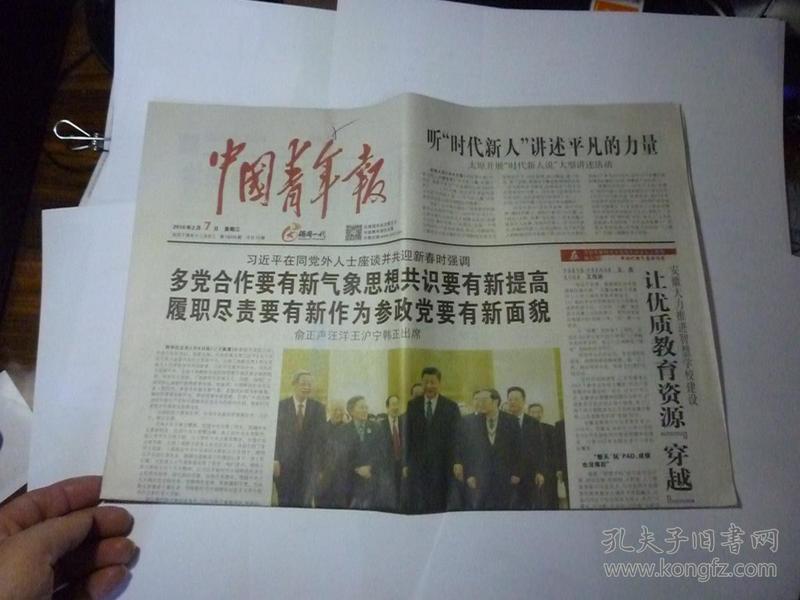 中国青年报 2018年2月7日 星期三 今日12版