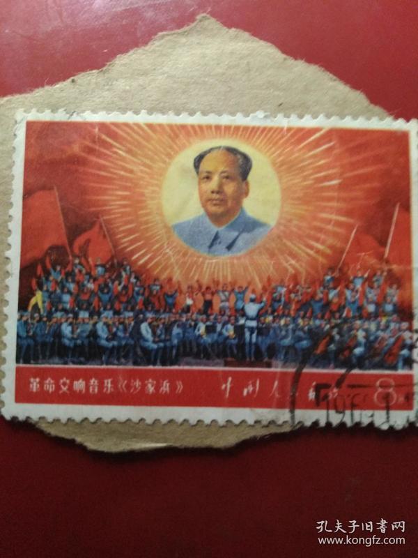 红色信销邮票毛主席万岁