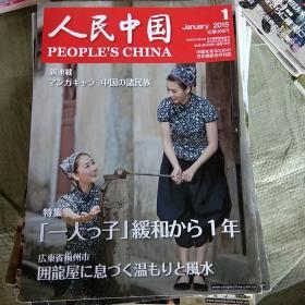人民中国2015年1(日文)