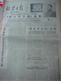 《北京日报》【我国人民政治生活中的一件大事,《邓小平文选》出版,有照片;北京市城市建设工程总公司成立;齐齐哈尔话剧团今起演出《张海迪》;共产党员、指纹专家马.建华获全国公安战线二级英模称号】