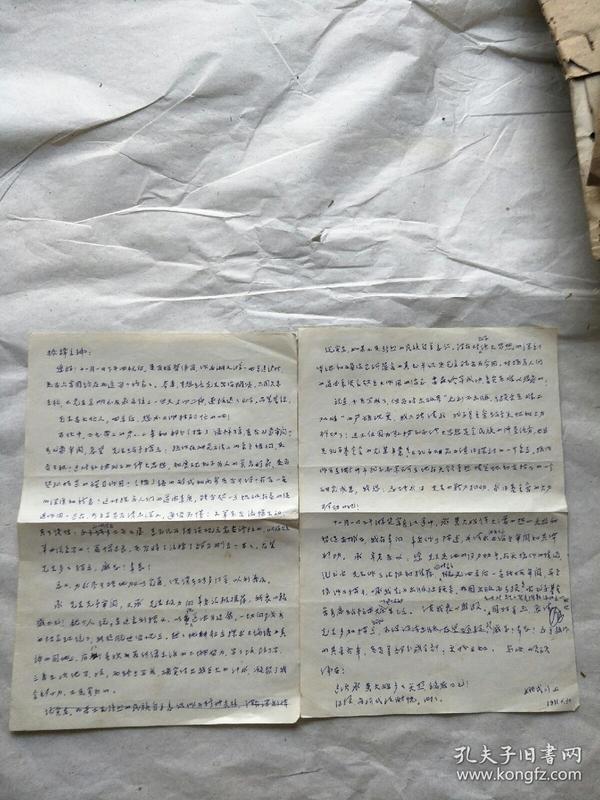 《论语体认》的作者 姚式川致信振铎主编