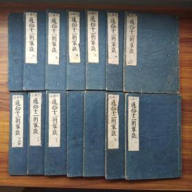 和刻本 《列国志 通俗十二朝军谈》14册 一套全  正德二年(1712年 ) 大坂心斋桥书林  多篇序