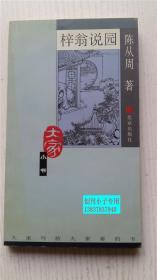 梓翁说园 陈从周 著 北京出版社 9787200050752 大家小书