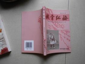 铁骨红梅——婺剧表演艺术家周越先的艺术人生
