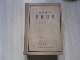 题解中心算术辞典   AE95