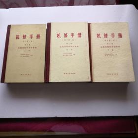 机修手册(修订第一版)第三篇:金属切削机床的修理(上中下)(精装本)