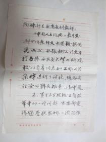 原陕西省教育厅副厅长 陈维理 毛笔信件