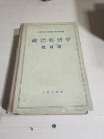 政治经济学教科书(修订第三版)