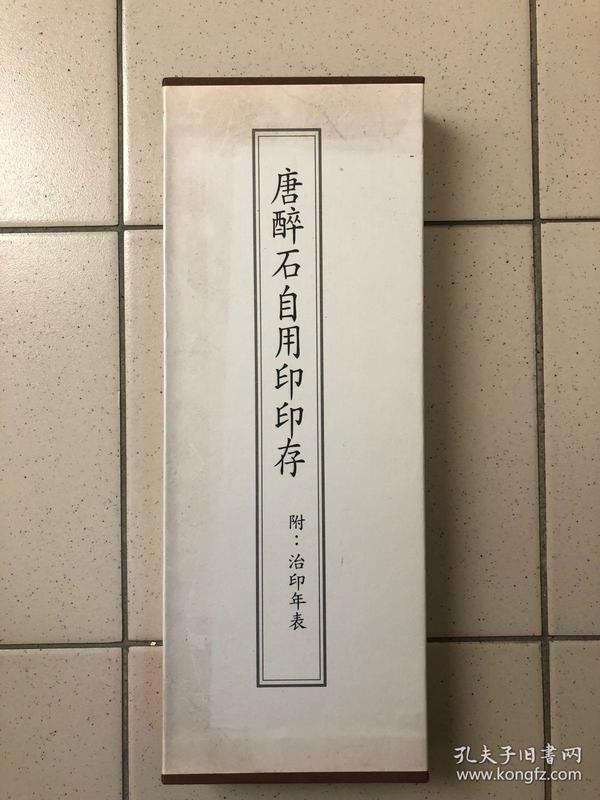 唐醉石自用印印存(限量定制唐醉石钤印版 一函三册全)