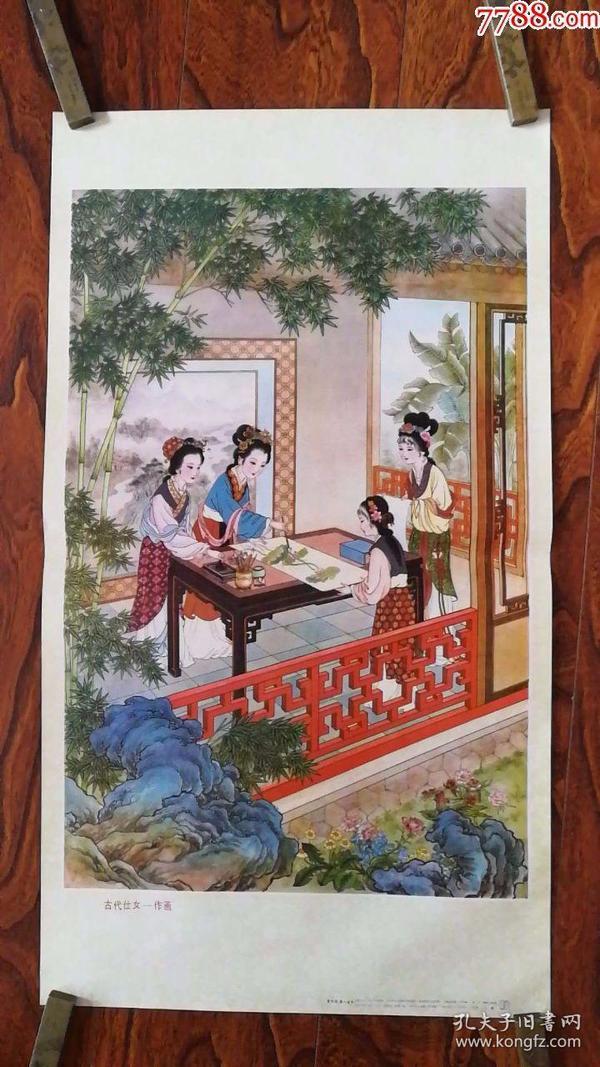 古代仕女---作画(三开)(40元/张)